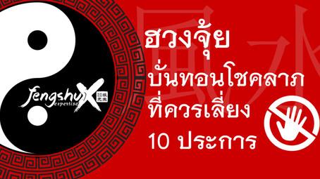 ฮวงจุ้ยบ้าน 10 ประการ บั่นทอนโชคลาภ ที่ควรเลี่ยง