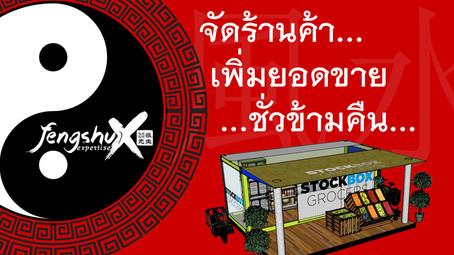 กรณีศึกษาฮวงจุ้ย: เพิ่มยอดร้านขายเสื้อผ้าตลาดนัด เพียงข้ามคืน!