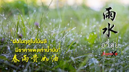 อวี๋สุ่ย 雨水 Yǔshuǐ น้ำฝนในช่วงต้นปี กับเรื่องราวสามก๊ก ยุทธการผาแดง