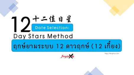 ฤกษ์ยามระบบ 12 ดาวฤกษ์ (十二值日星) 12 เกี๋ยง
