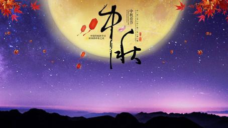 ตำนานเทศกาลไหว้พระจันทร์, เทศกาลกลางฤดูใบไม้ร่วง