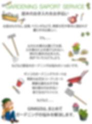 ガーデニングメニュー.jpg