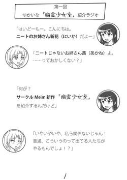 ニートの紹介1