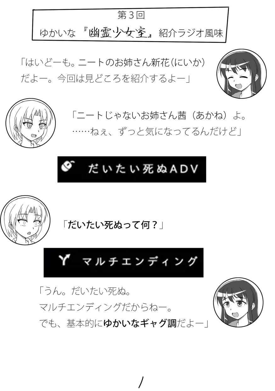 ニートの紹介4-1