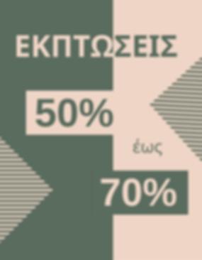 ΕΚΠΤΩΣΕΙΣ 50% έως 70%.png