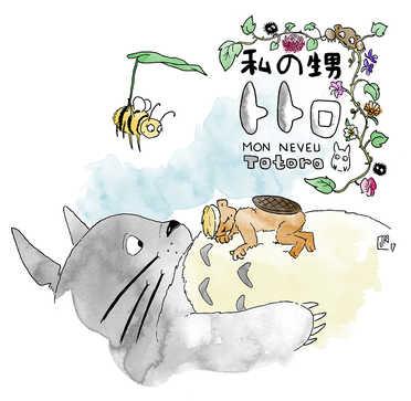 Mon neveu Totoro2.jpg