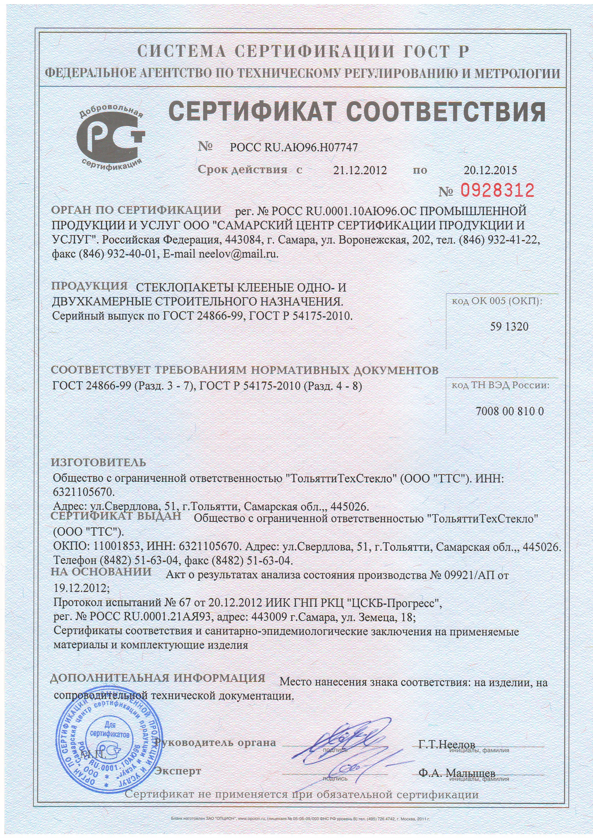 Сертификат ТТС.JPG