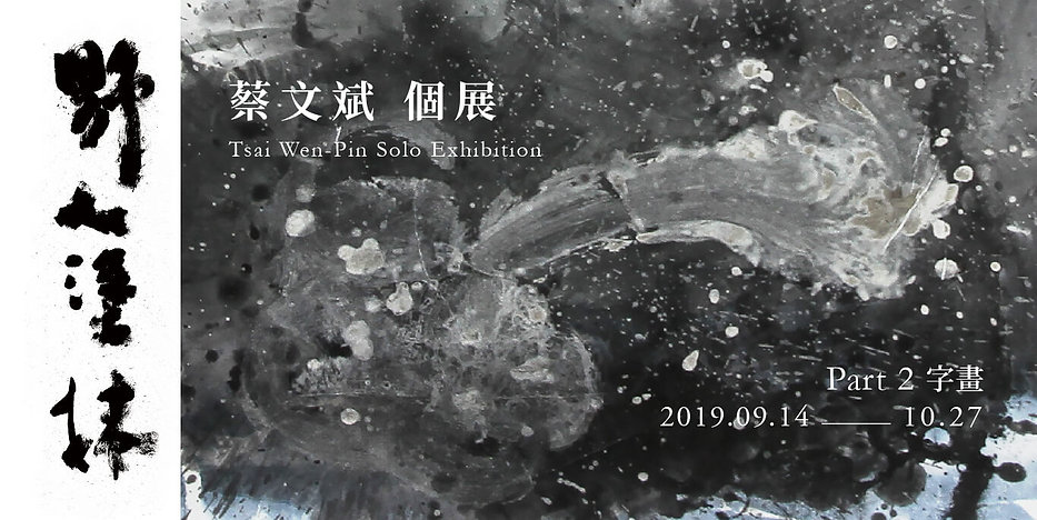 WEB-Exhibition-06.jpg