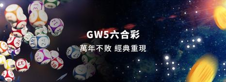 GW5六合彩