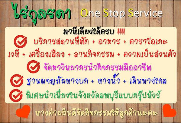onestop4.jpg
