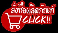 Clicktobuy.png