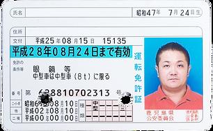 ビフォー免許.png