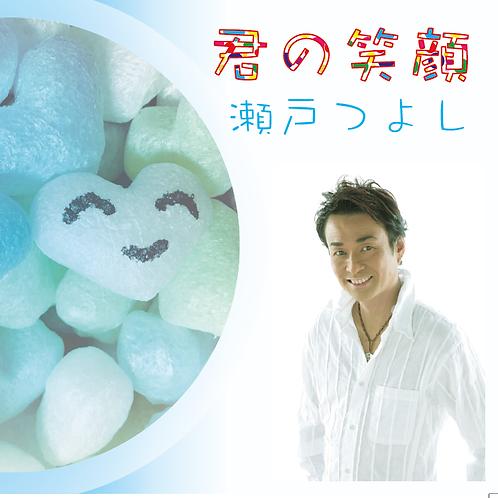 CD「君の笑顔」c/w「ひとりぼっちのクリスマス」