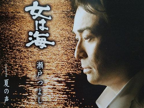 CD「女は海」c/w「夏の声」