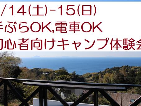 9/14(土)-15(日)手ぶらOK,電車OK初心者向けキャンプ体験会開催