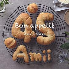 尾崎亜美_Bon appetite_jkt.jpg