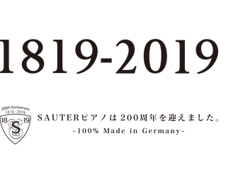ザウター社創業200周年記念モデル発売のお知らせ