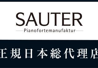 SAUTER PIANO国内唯一の正規日本総代理店になりました。