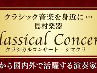 「ピアニスト梅村知世さんがザウター社を訪問されました」