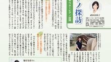 雑誌「ショパン9月号」に記事掲載されました