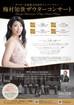 梅村知世ザウターコンサート~創業200周年アニバーサリー~を開催します