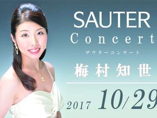 梅村知世さんザウターコンサートin埼玉ピアノセレクションセンター