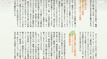 雑誌「ショパン 6月号」に記事掲載されました