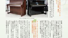 雑誌「ショパン7月号」に記事掲載されました
