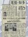 2013年2月27日 中部経済新聞に掲載されました。