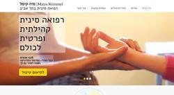 קליניקה לרפואה סינית בתל אביב