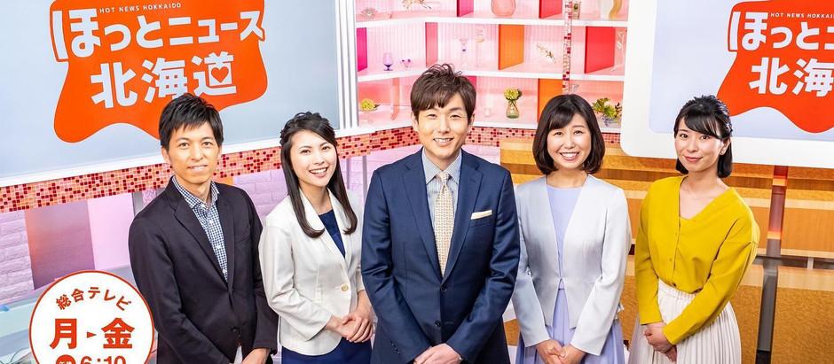 本日1月13日「ほっとニュース北海道」で当店が生中継されます!