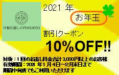お年玉!割引クーポン10%OFF!!