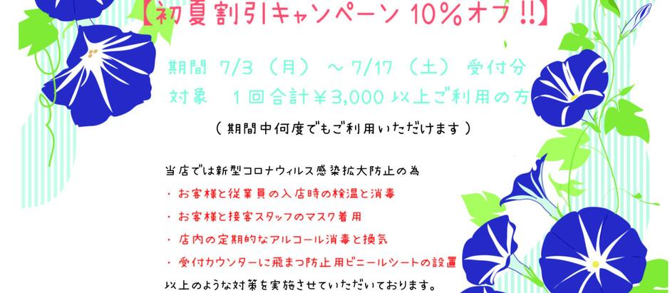 初夏の割引キャンペーン10%オフ実施中!!