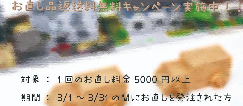 お直し品返送料無料キャンペーン実施中!!