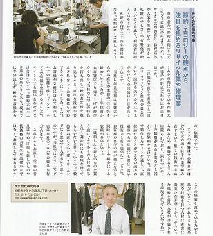 さっぽろ経済2009.8紹介記事.jpg