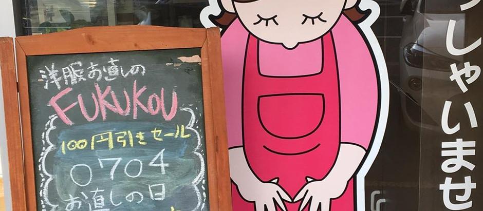 本日0704(おなおし)の日限定¥100値引きセールやってます!