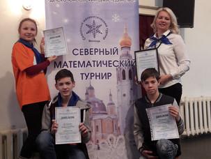 Северный математический турнир