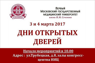 День открытых дверей в ПМГМУ имени И.М.Сеченова