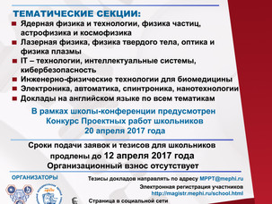 Продлена регистрация на участие в VI Международной молодежной научной школе-конференции «Современные