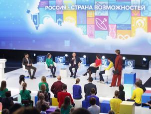Всероссийский форум профессиональной ориентации «ПроеКТОриЯ»