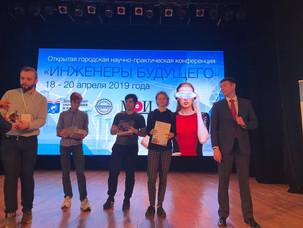 Итоги городской научно-практической конференции «Инженеры будущего»