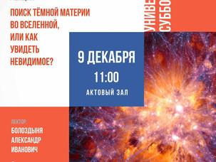 Лекция в НИЯУ МИФИ «Поиск тёмной материи во Вселенной, или как увидеть невидимое?»