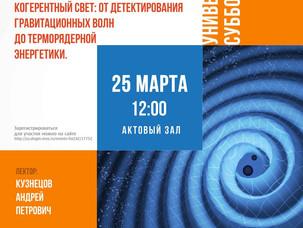 25 марта (суббота) в НИЯУ МИФИ лекция «Когерентный свет: от детектирования гравитационных волн до те