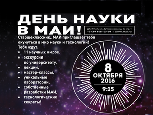 8 октября - День науки в МАИ