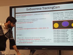 """Мастер-класс """"Техническое зрение роботов с использованием TrackingCam"""""""