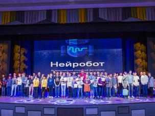 """Всероссийский открытый фестиваль """"Нейробот-2019"""""""