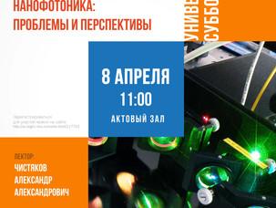 8 апреля (суббота) в НИЯУ МИФИ лекция «Нанофотоника - проблемы и перспективы»