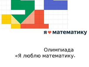 Очный тур онлайн-олимпиады «Я люблю математику»