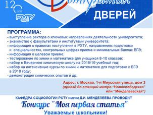 Приглашение в РХТУ им. Д.И. Менделеева
