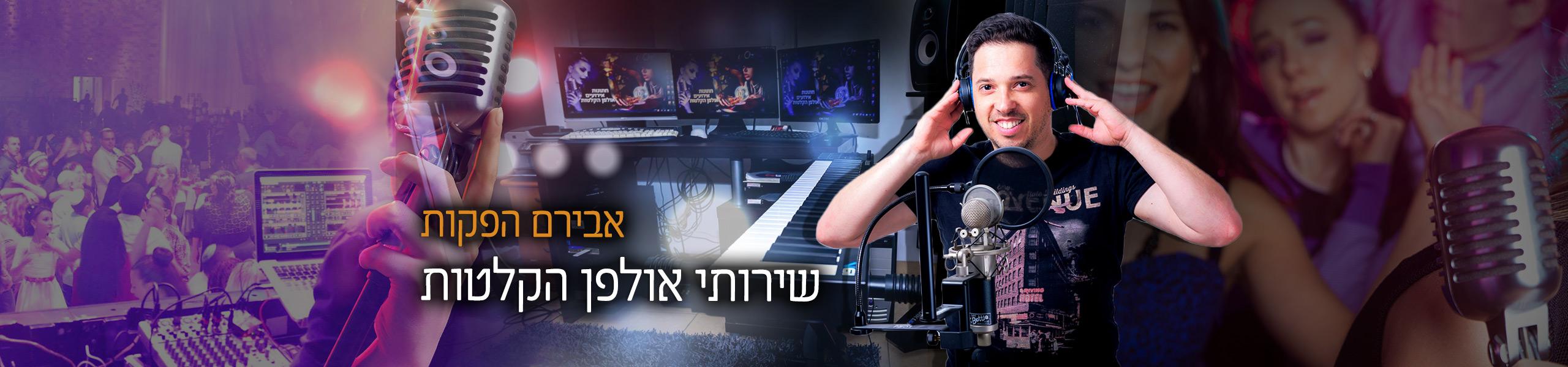 אולפני הקלטות בחיפה